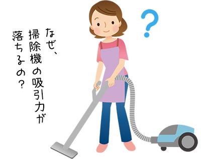 なぜ掃除機の吸引力が落ちるの?