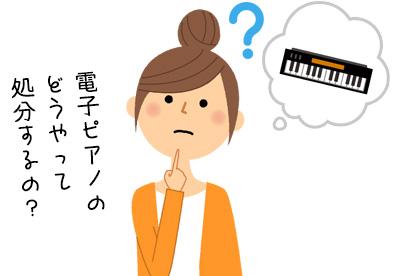 電子ピアノはどうやって処分するの?